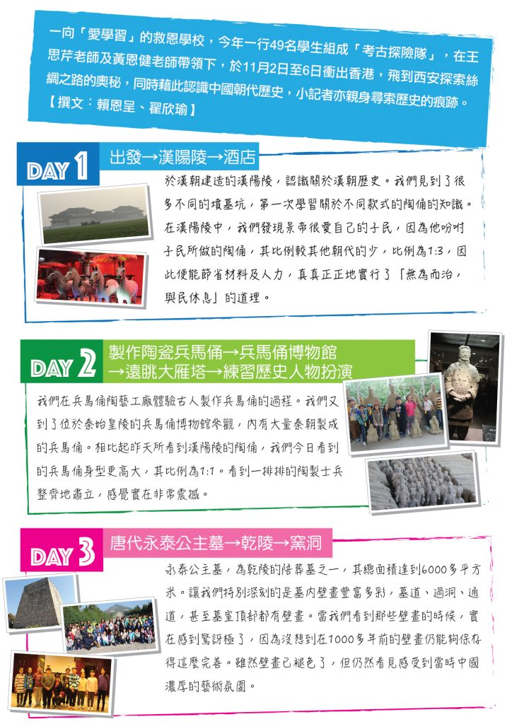 https://www.kauyan.edu.hk/primary/wp-content/uploads/2016/12/校報v3-02-724x1024.jpg