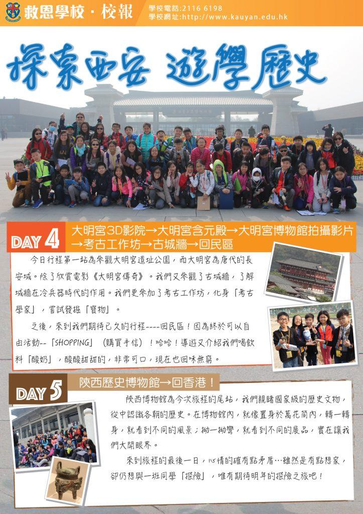 https://www.kauyan.edu.hk/primary/wp-content/uploads/2016/12/校報v3_探索西安-遊學歷史-724x1024.jpg