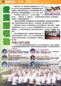 https://www.kauyan.edu.hk/primary/wp-content/uploads/2016/12/校報v3_救恩新領袖-212x300.jpg