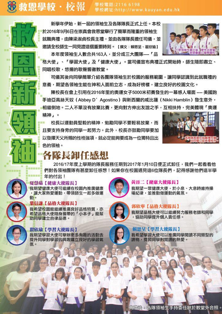 https://www.kauyan.edu.hk/primary/wp-content/uploads/2016/12/校報v3_救恩新領袖-724x1024.jpg