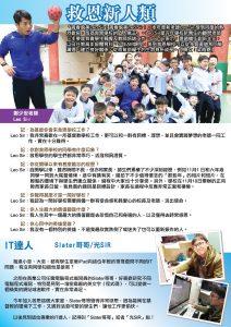 https://www.kauyan.edu.hk/primary/wp-content/uploads/2016/12/校報v3_救恩新鮮人-212x300.jpg