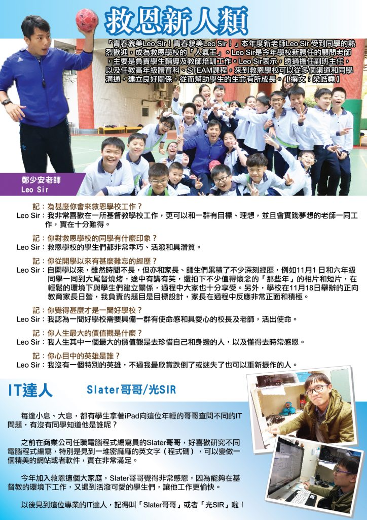 https://www.kauyan.edu.hk/primary/wp-content/uploads/2016/12/校報v3_救恩新鮮人-724x1024.jpg