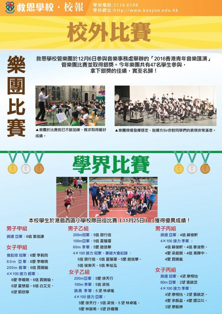 https://www.kauyan.edu.hk/primary/wp-content/uploads/2016/12/校報v3_校外比賽-724x1024.jpg