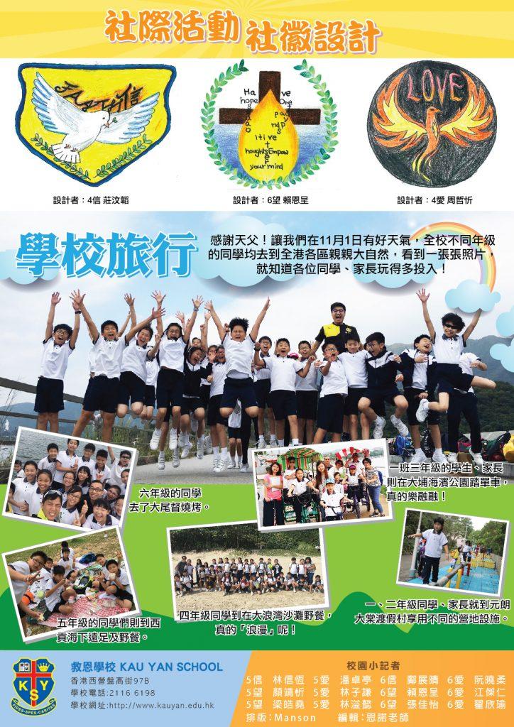 https://www.kauyan.edu.hk/primary/wp-content/uploads/2016/12/校報v3_社際活動、社徽設計-724x1024.jpg