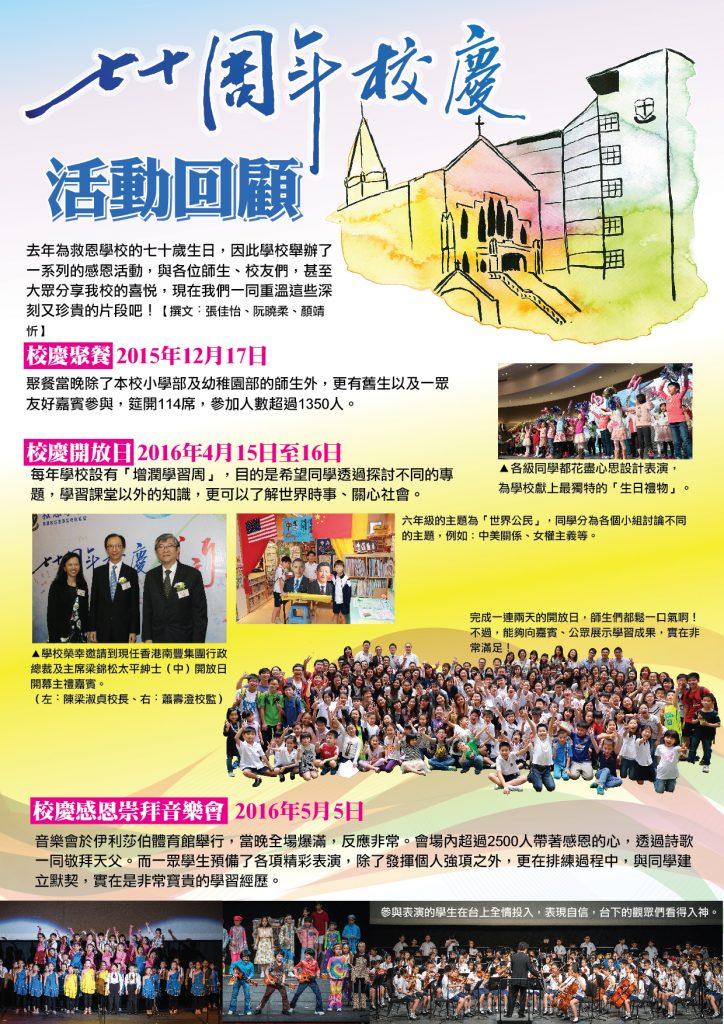 https://www.kauyan.edu.hk/primary/wp-content/uploads/2016/12/校報v3_70-724x1024.jpg
