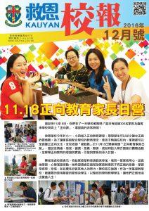 https://www.kauyan.edu.hk/primary/wp-content/uploads/2016/12/校報v3_P1_cover-212x300.jpg