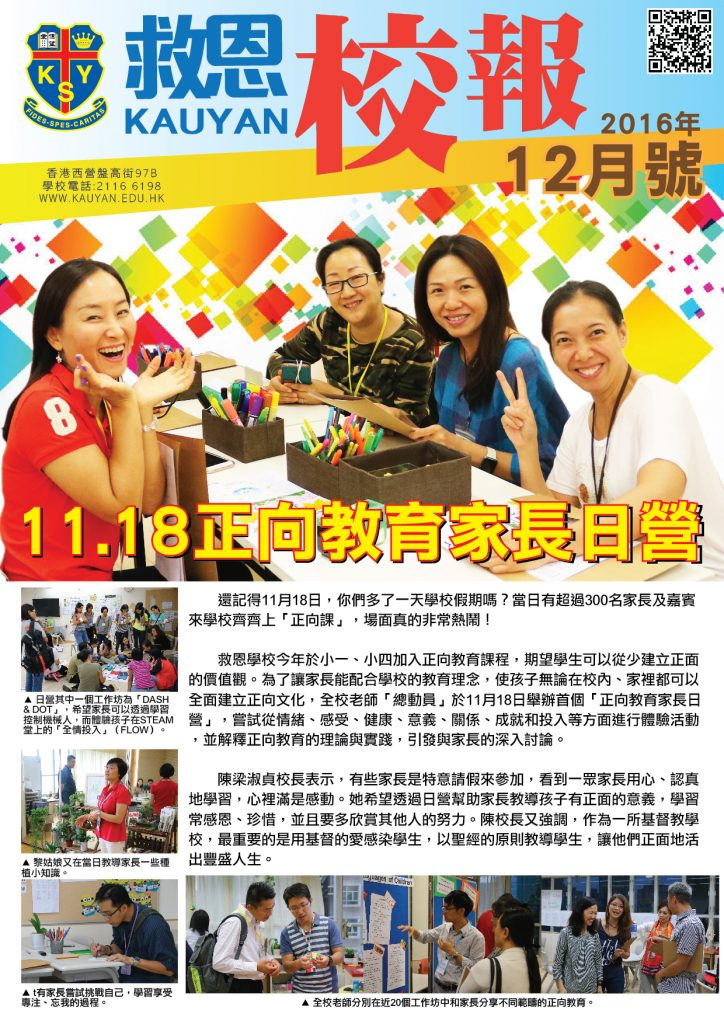 https://www.kauyan.edu.hk/primary/wp-content/uploads/2016/12/校報v3_P1_cover-724x1024.jpg