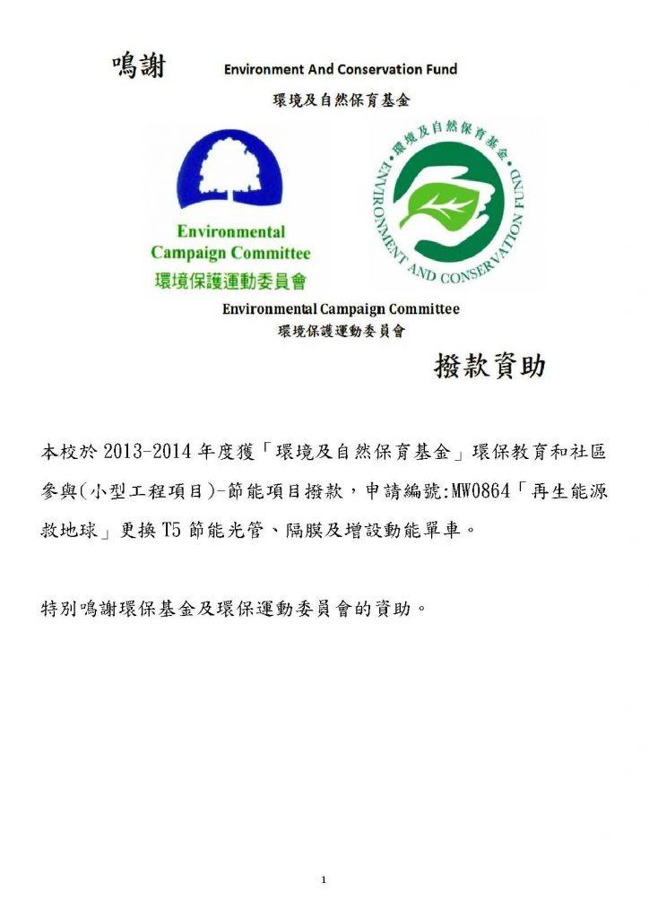 https://www.kauyan.edu.hk/primary/wp-content/uploads/2017/02/上網資料_Page_01-724x1024.jpg