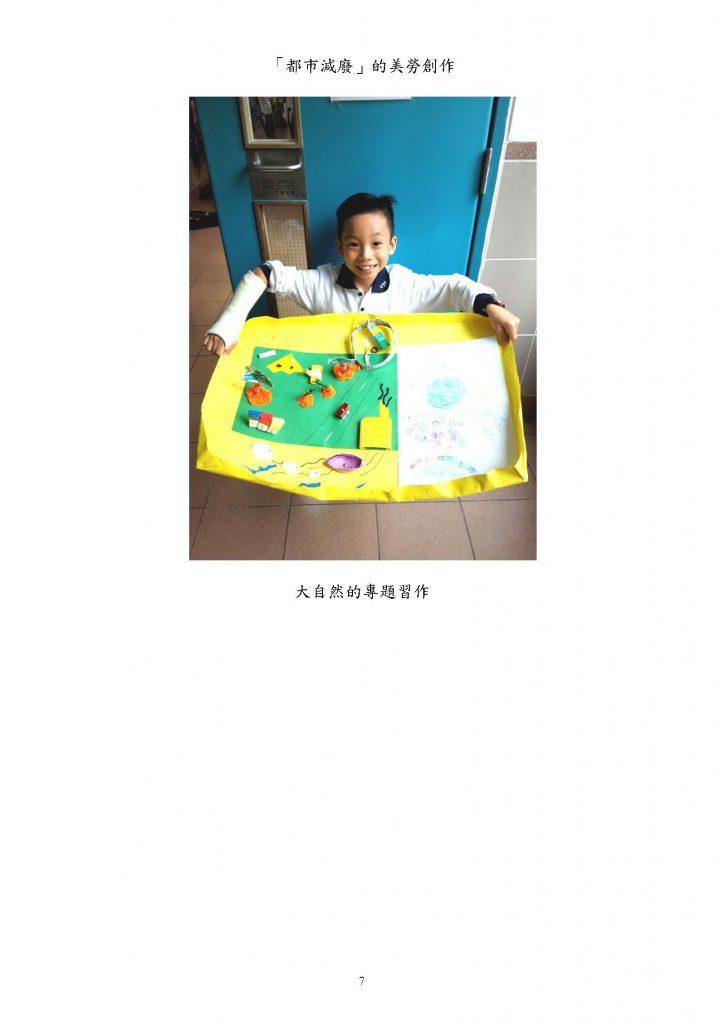 https://www.kauyan.edu.hk/primary/wp-content/uploads/2017/02/上網資料_Page_07-724x1024.jpg