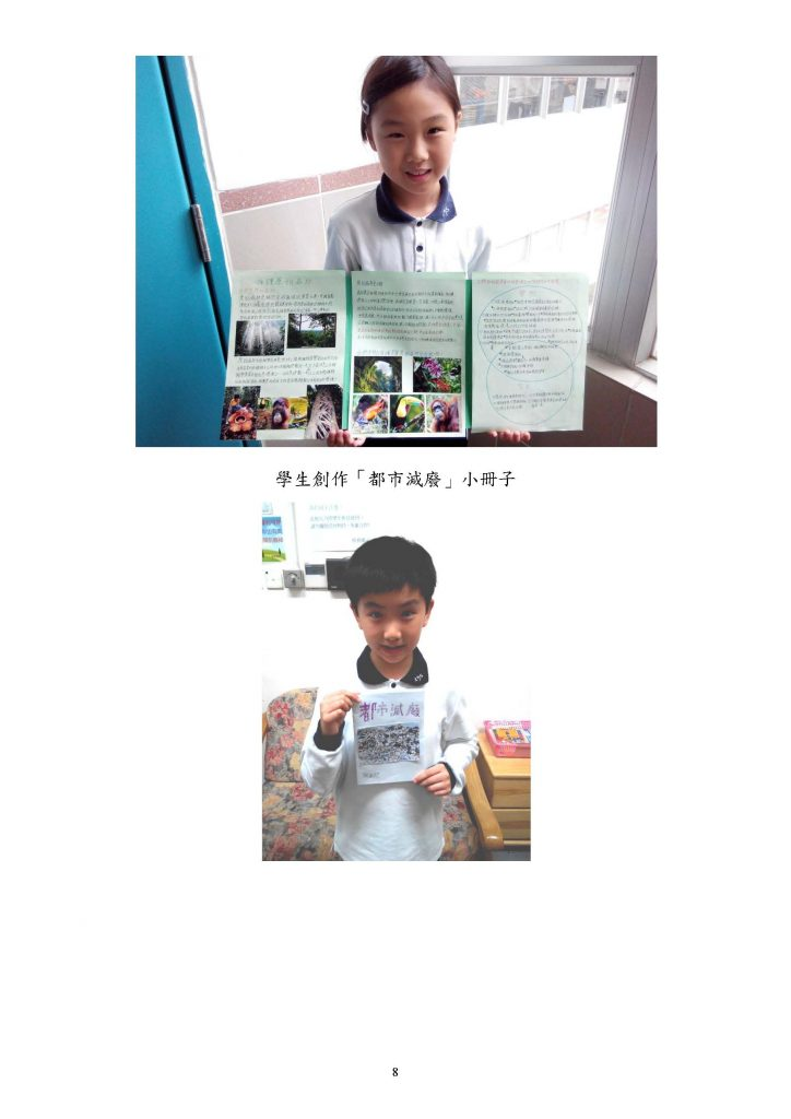 https://www.kauyan.edu.hk/primary/wp-content/uploads/2017/02/上網資料_Page_08-724x1024.jpg