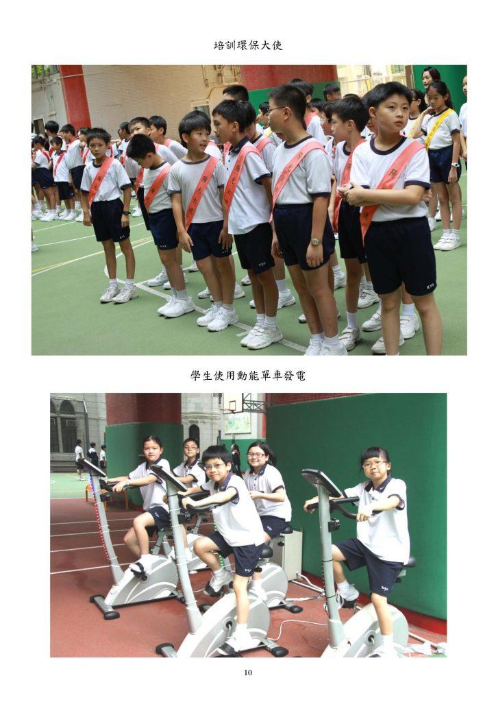 https://www.kauyan.edu.hk/primary/wp-content/uploads/2017/02/上網資料_Page_10-724x1024.jpg