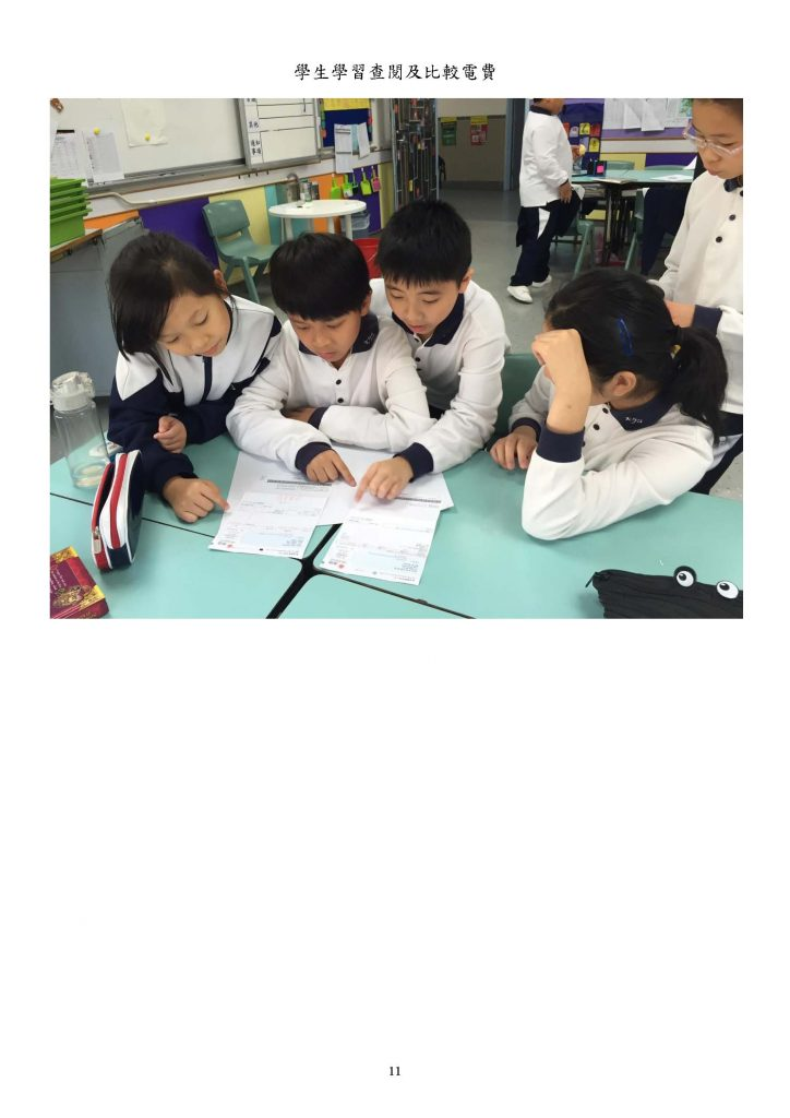 https://www.kauyan.edu.hk/primary/wp-content/uploads/2017/02/上網資料_Page_11-724x1024.jpg